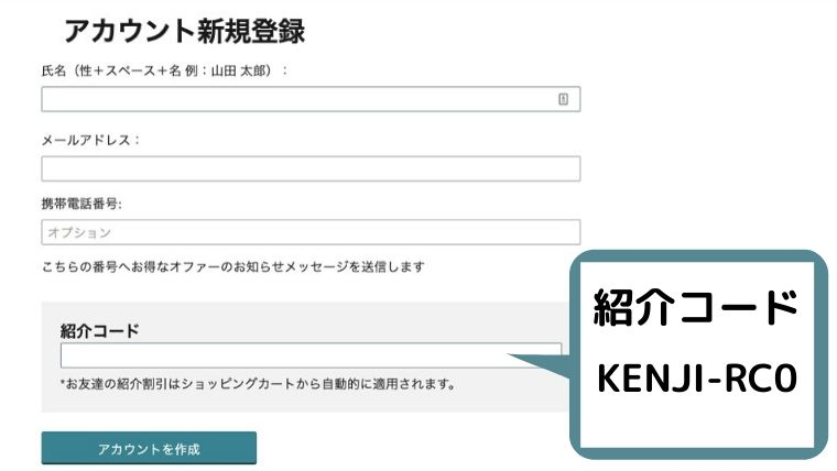 ④ 紹介された友達がコードを使って登録する