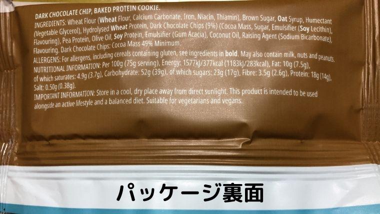 ベイクドクッキーの栄養成分