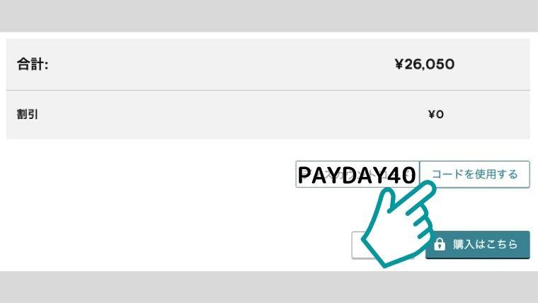 お給料日セールの使い方② 「PAYDAY40」を使用する