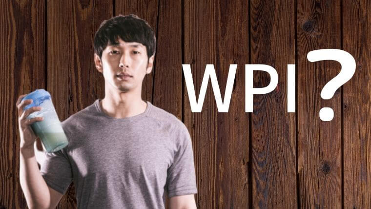 WPI(アイソレート)とは?