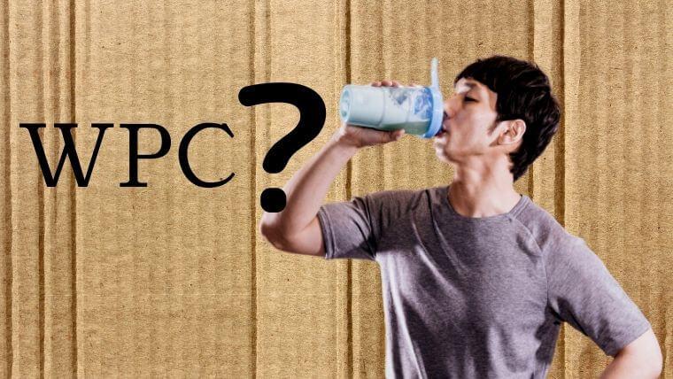 WPC(コンセントレート)とは?
