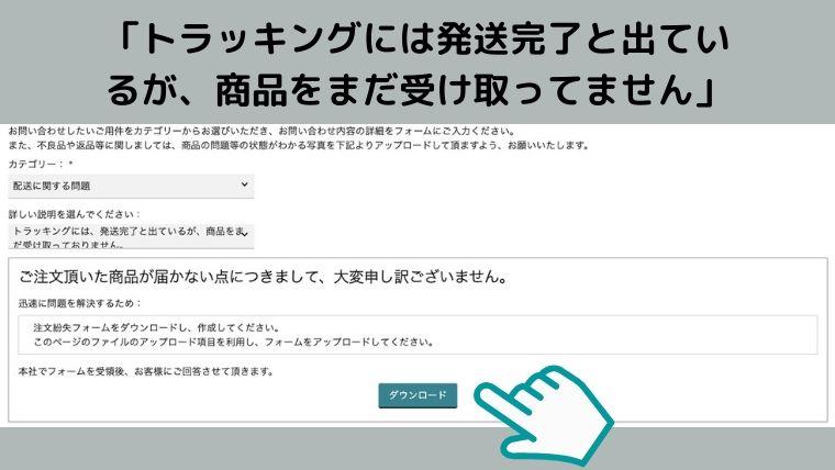 梱包漏れの問い合わせ手順⑤ 「注文紛失フォーム」をダウンロード