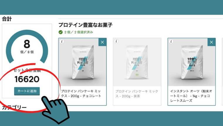 購入方法③ 「カートに追加」をクリック