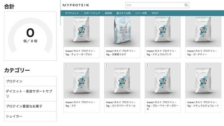 購入方法② カテゴリ別に商品を選択