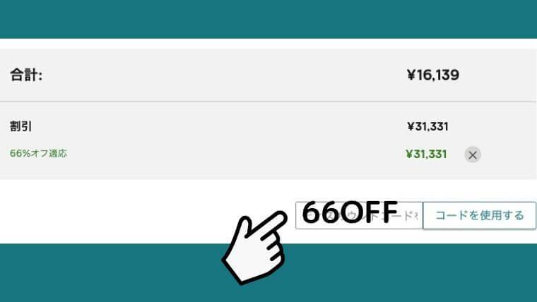 66%対象商品はこんなにお得!