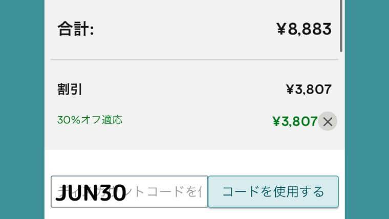 LINE割引コードは2,000円のみ