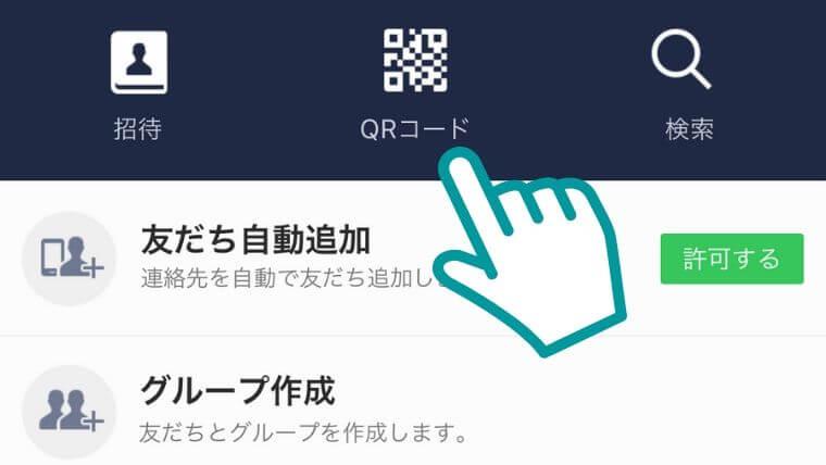 LINE登録方法② LINEアプリでQRコードを読み取る