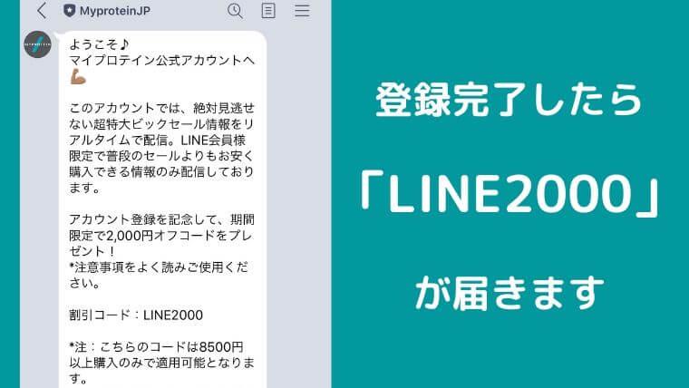 LINE登録方法④ 登録完了