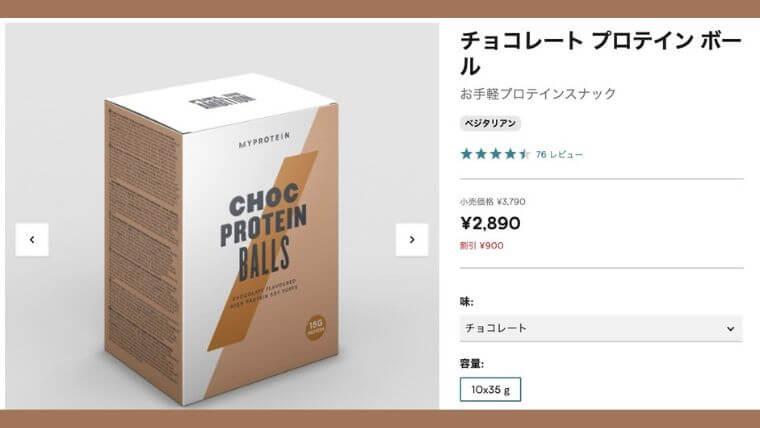チョコレートボールの価格