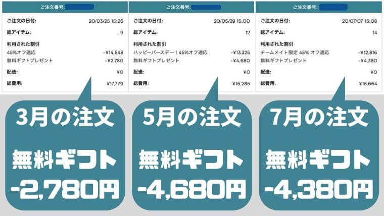 2つで4,000〜5,000円ほどお得