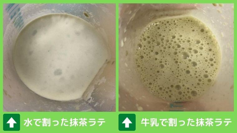 抹茶ラテのレビュー:商品の満足度
