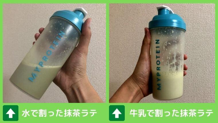 抹茶ラテのレビュー:飲んだ感想(水or牛乳)