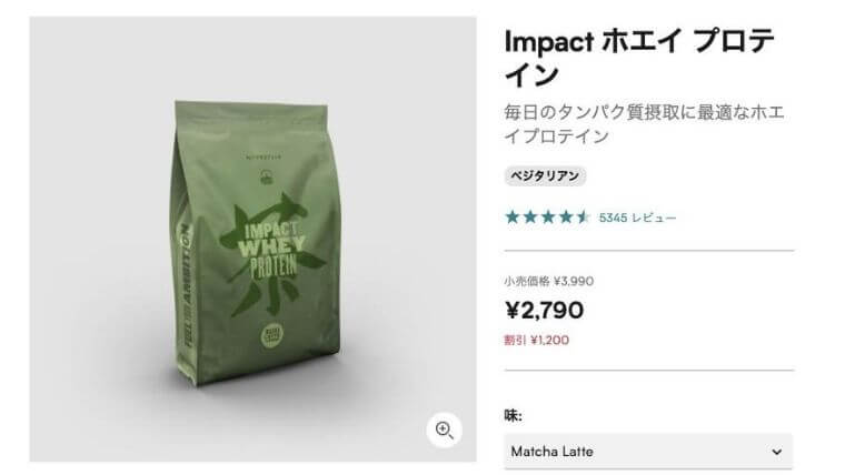 マイプロテイン抹茶ラテの価格