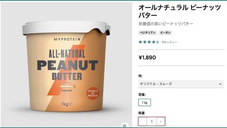 ピーナッツバターの価格