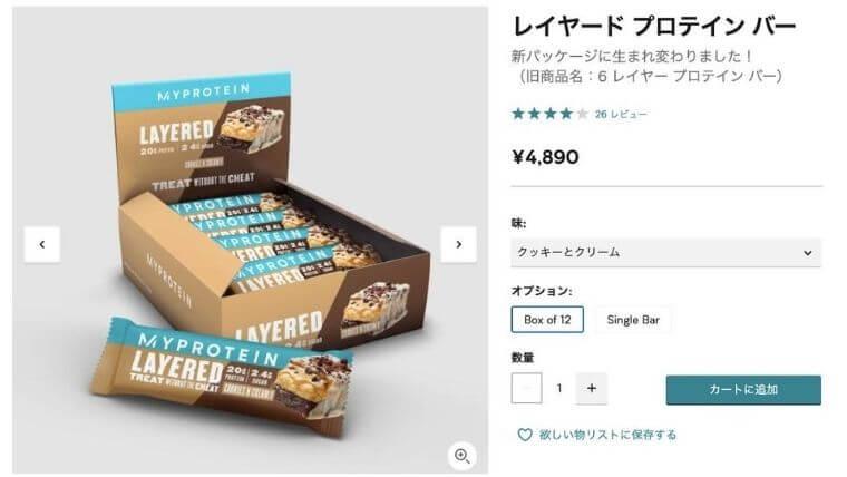 レイヤードのクッキー&クリームの料金