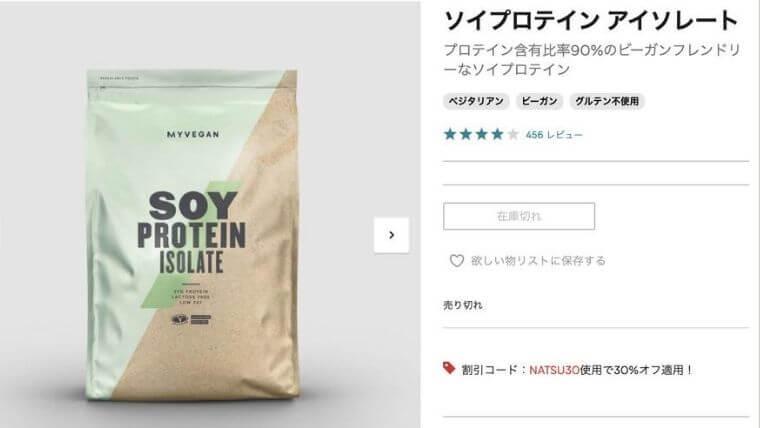 ソイアイソレート「チョコレートスムーズ」の価格