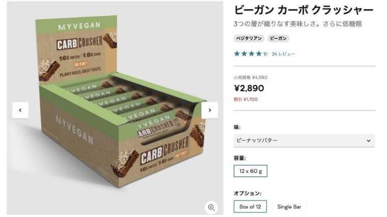 ビーガンカーボ(ピーナッツバター)の価格
