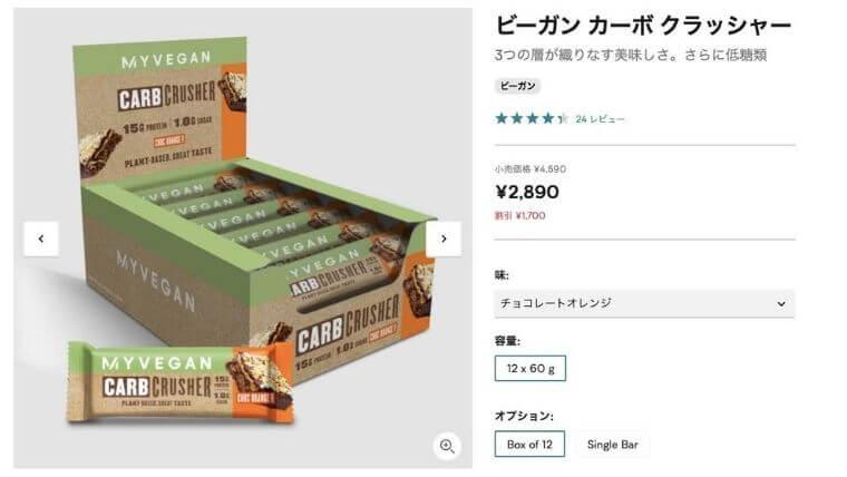 ビーガンカーボ(チョコレートオレンジ)の価格