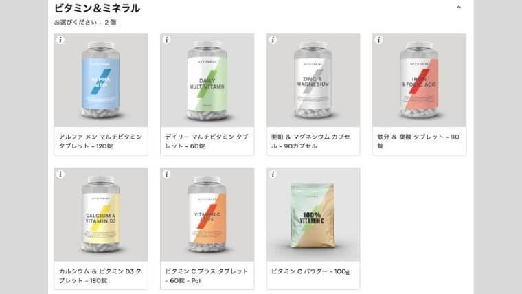 「防災サプリセット」の商品② ビタミン&ミネラル