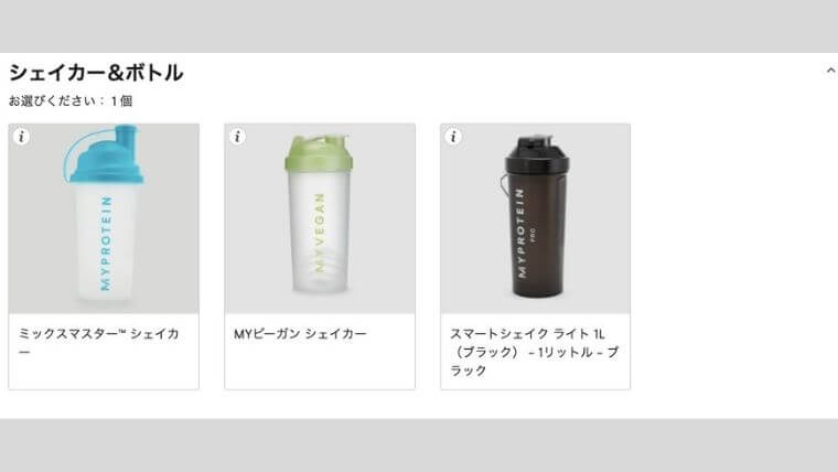 「防災サプリセット」の商品⑤ シェイカー&ボトル