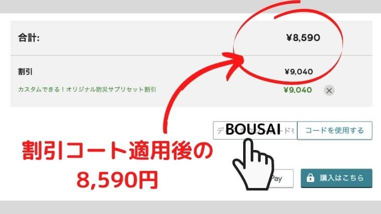 「防災サプリセット」の注文方法④ コード「BOUSAI」を使う