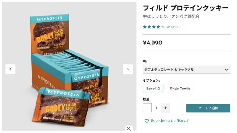 フィヨルドプロテインクッキーの価格