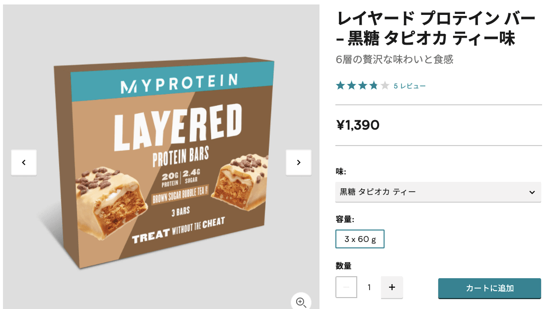 レイヤード「黒糖タピオカティー」の価格
