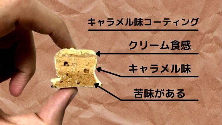 レイヤード「黒糖タピオカティー」のレビュー:食べた感想