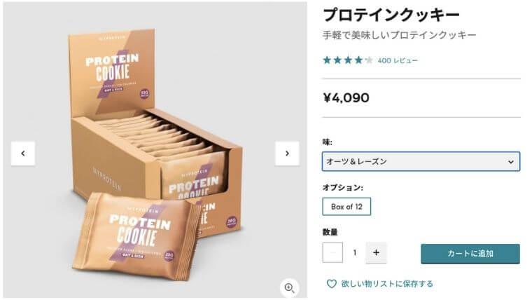 マイプロテインクッキー「オーツ&レーズン」の価格