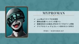 マイプロマンのプロフィール画像